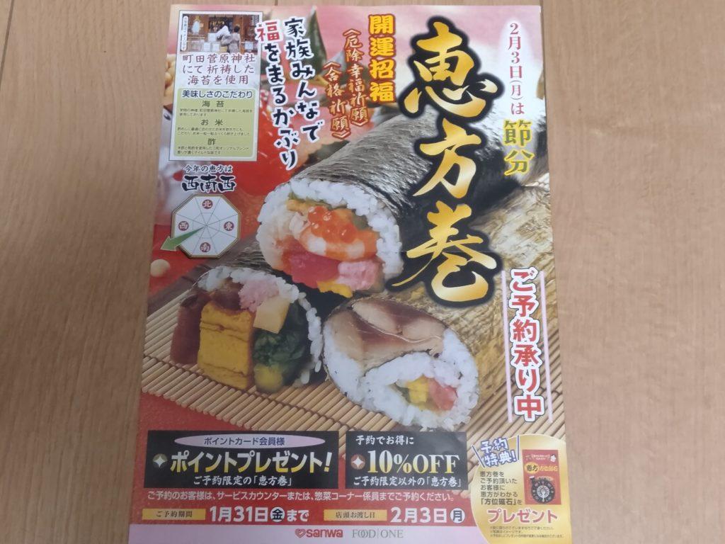 恵方 巻き 樽 京 【2021年版】京樽 |恵方巻きの予約や値段&大きさについて